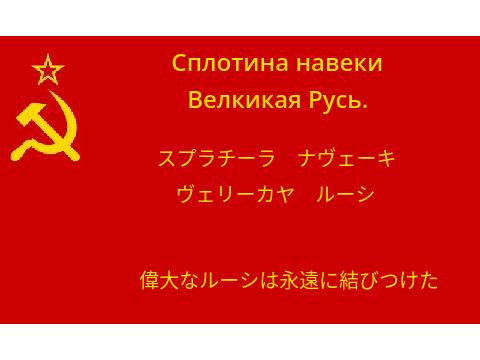 国歌 歌詞 ソ連